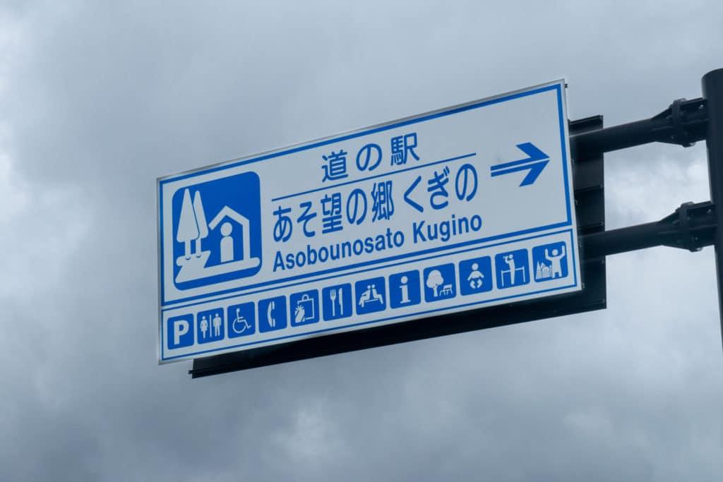Asobounosato Kugino Roadside Station