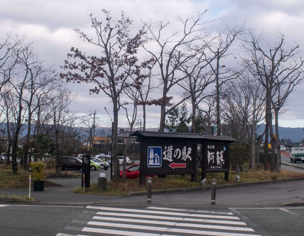 Michi no Eki Aso